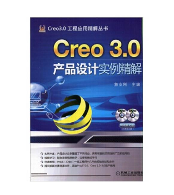 Creo 3.0产品设计实例精解