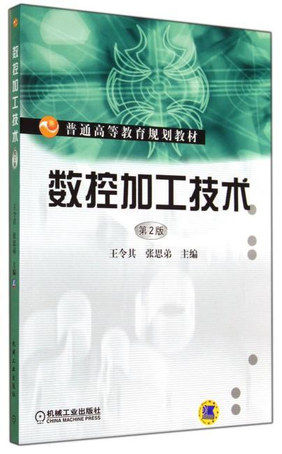 数控加工技术(第2版,普通高等教育规划教材)