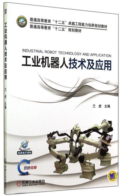 """工业机器人技术及应用(普通高等教育""""十二五""""卓越工程能力培养规划教材)"""