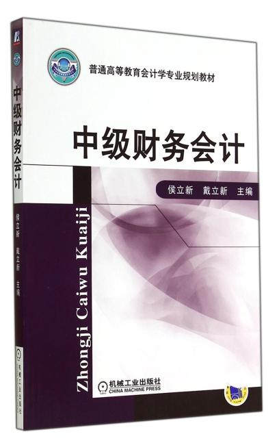 中级财务会计(普通高等教育会计学专业规划教材)