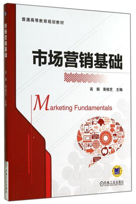 市场营销基础(普通高等教育规划教材)