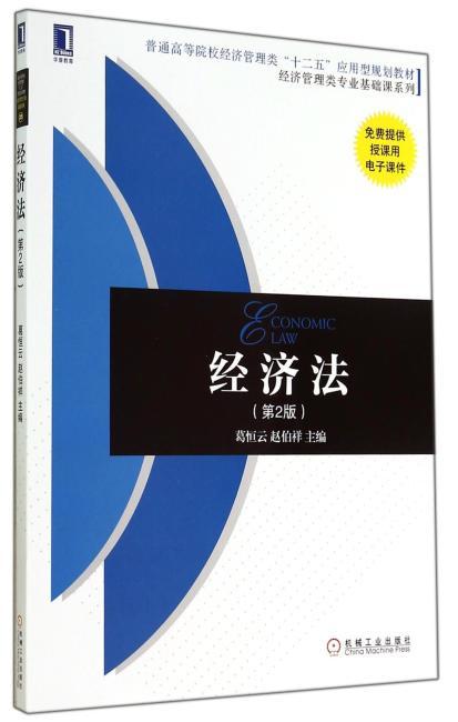 """经济法(第2版,普通高等院校经济管理类""""十二五""""应用型规划教材 经济管理类专业基础课系列)"""