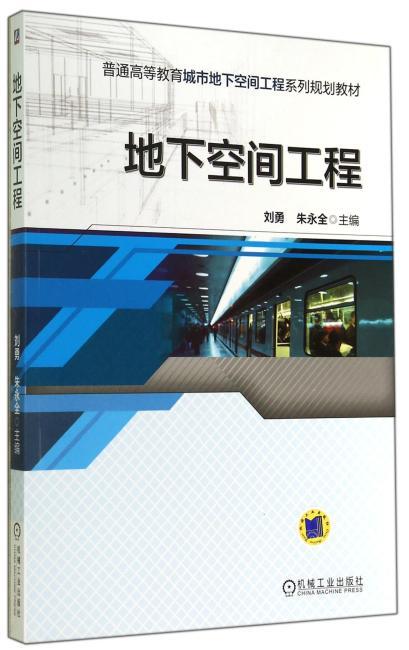 地下空间工程(普通高等教育城市地下空间工程系列规划教材)
