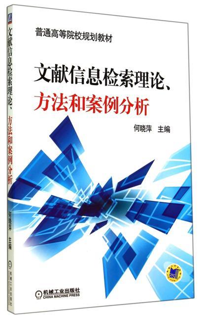 文献信息检索理论、方法和案例分析(普通高等院校规划教材)