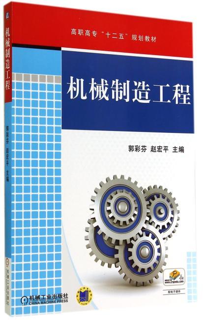 """机械制造工程(高职高专""""十二五""""规划教材)"""