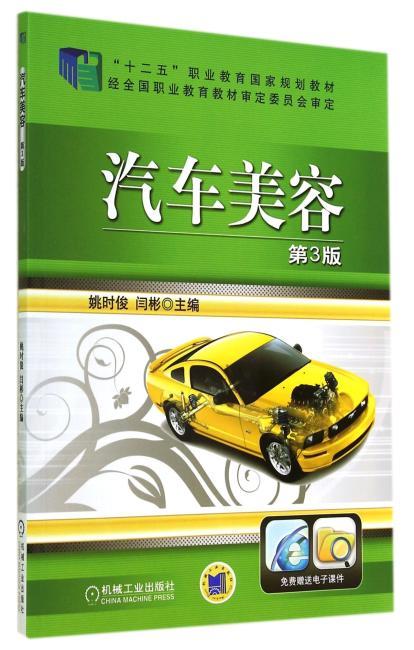 """汽车美容(第3版,""""十二五""""职业教育国家规划教材)"""