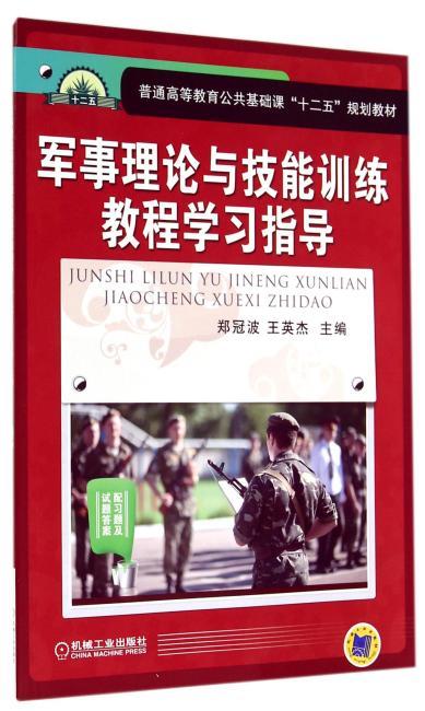 军事理论与技能训练教程学习指导(普通高等教育公共基础课)