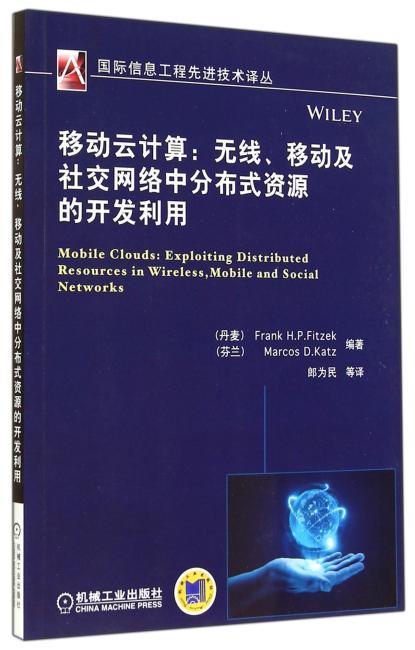移动云计算:无线、移动及社交网络中分布式资源的开发利用(国际信息工程先进技术译丛)
