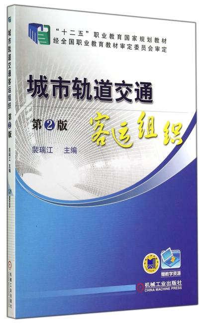 """城市轨道交通客运组织(第2版,""""十二五""""职业教育国家规划教材)"""