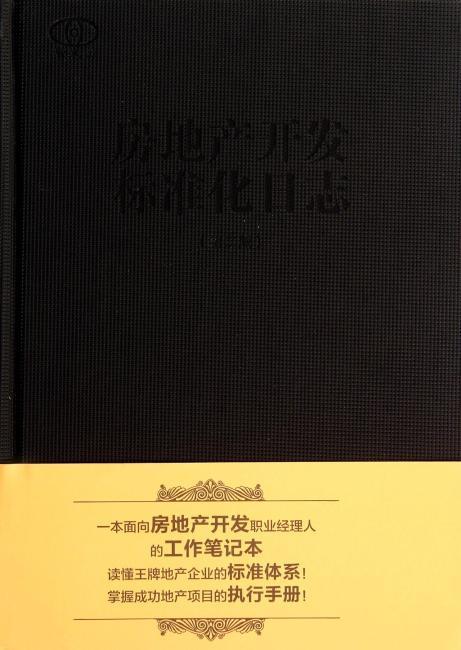 房地产开发标准化工作日志(第二版)
