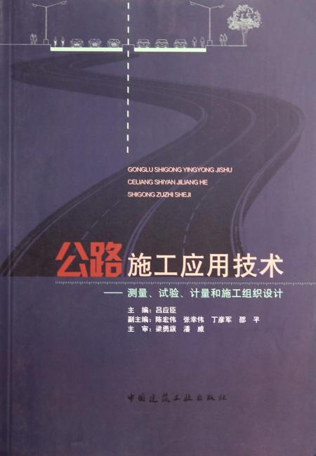 公路施工应用技术——测量、计量和施工组织设计