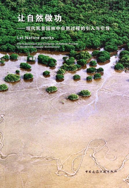 让自然做功——现代风景园林中自然过程的引入与引导