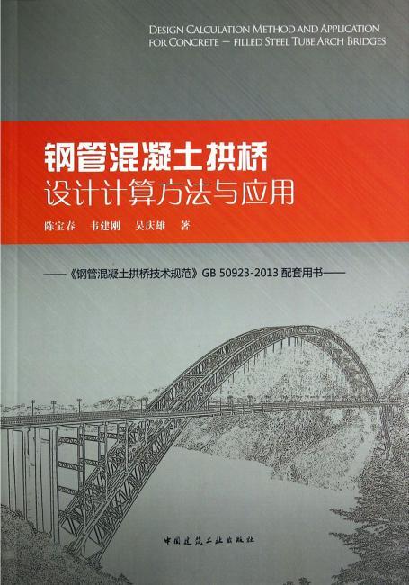 钢管混凝土拱桥设计计算方法与应用--《钢管混凝土拱桥技术规范》GB50923-2013配套用书