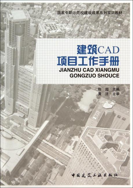 建筑CAD项目工作手册