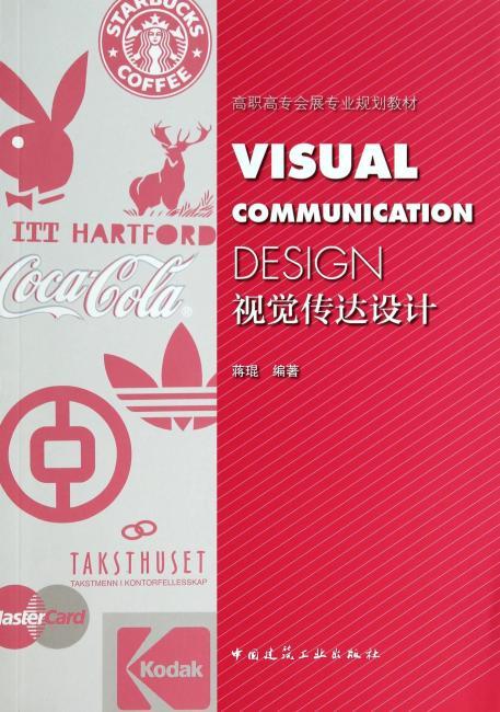 视觉传达设计