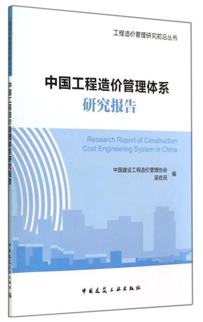 中国工程造价管理体系研究报告