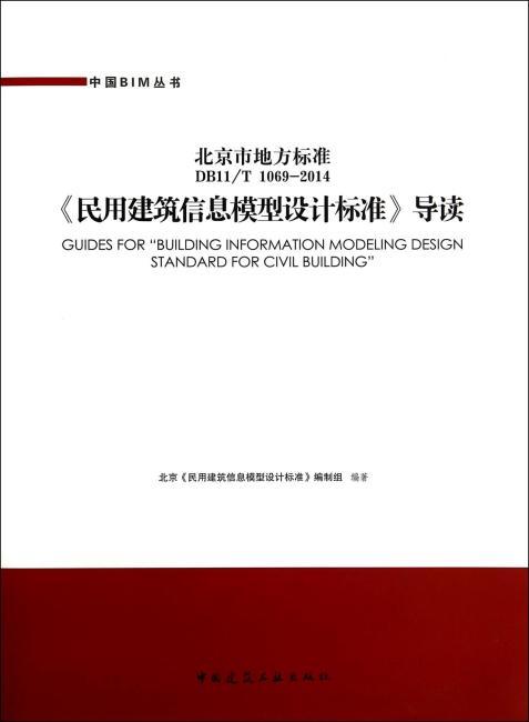 《民用建筑信息模型设计标准》导读