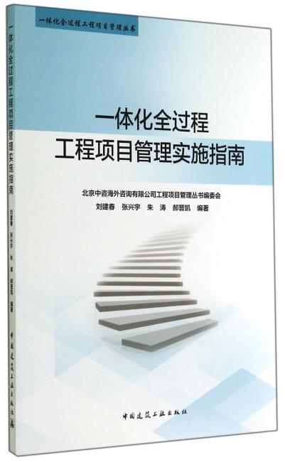 一体化全过程工程项目管理实施指南