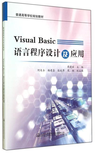 Visual Basic语言程序设计及应用
