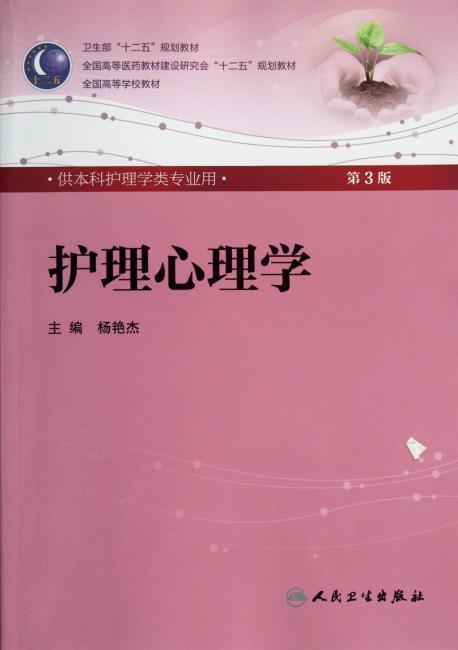 护理心理学(三版/本科护理)