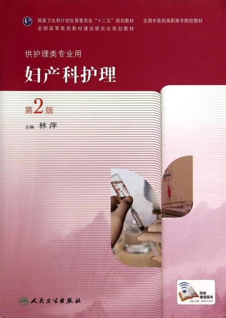 妇产科护理(第2版/高职中医护理)