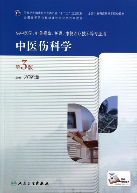 中医伤科学(第3版/高职中医基础课)