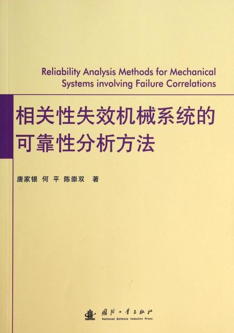 相关性失效机械系统的可靠性分析方法