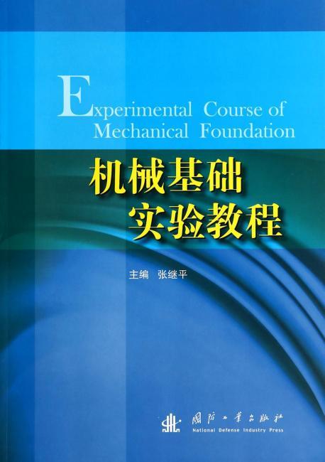 机械基础实验教程