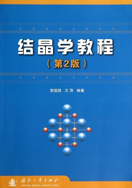 结晶学教程(第2版)