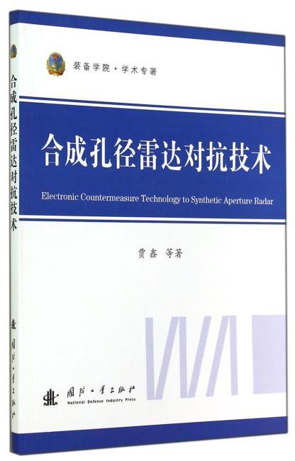 合成孔径雷达对抗技术