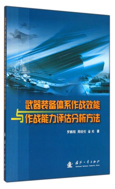 武器装备体系作战效能与作战能力评估分析方法