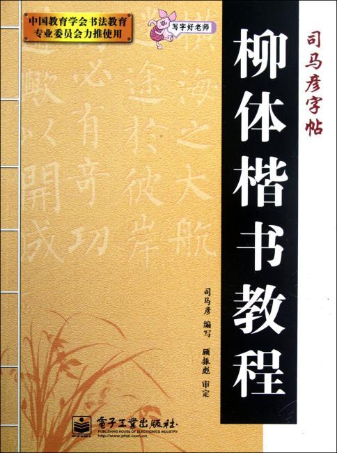 写字好老师·柳体楷书教程