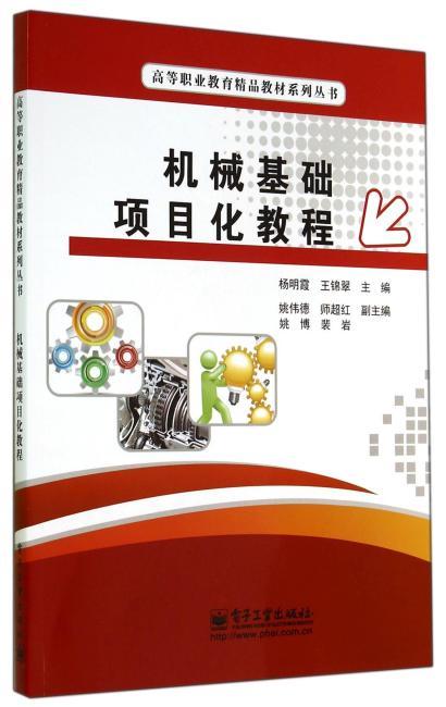 机械基础项目化教程