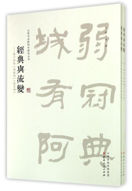 经典与流变:韩少辉《西狭颂》、《张迁碑》(全2册)