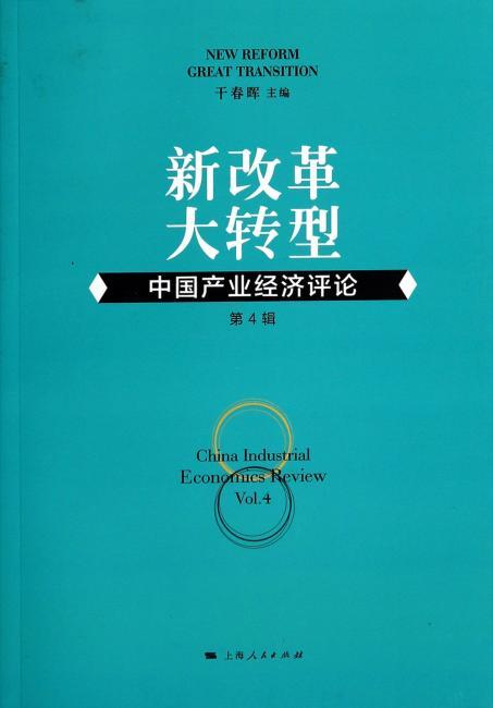 中国产业经济评论(第4辑)