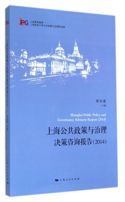 上海公共政策与治理决策咨询报告(2014)