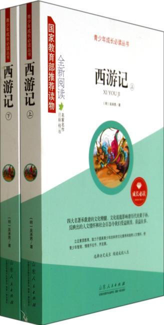 西游记(国家教育部推荐读物,成长必读!)