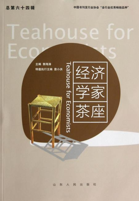 经济学家茶座(第64辑)