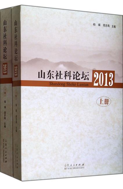 山东社科论坛?2013