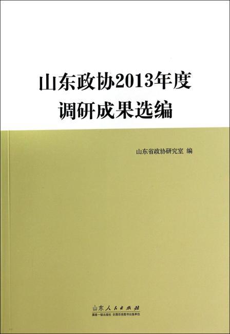 山东政协2013年度调研成果选编
