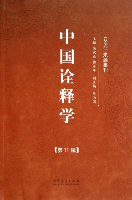 中国诠释学(第11辑)
