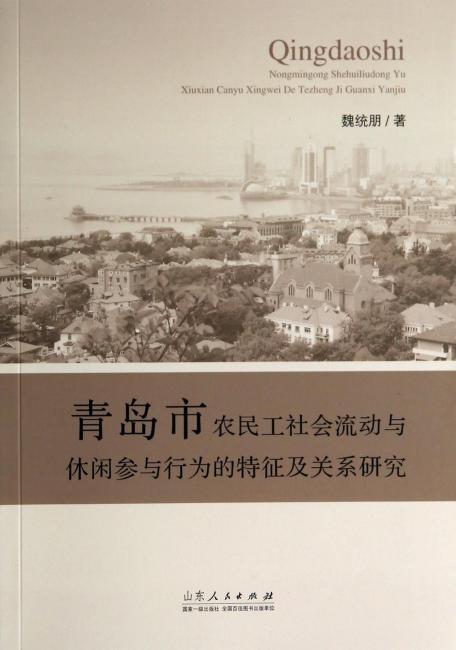 青岛市农民工社会流动与休闲参与行为的特征及关系研究