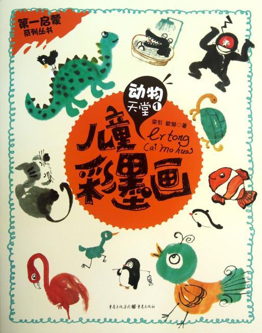儿童彩墨画:动物天堂 1