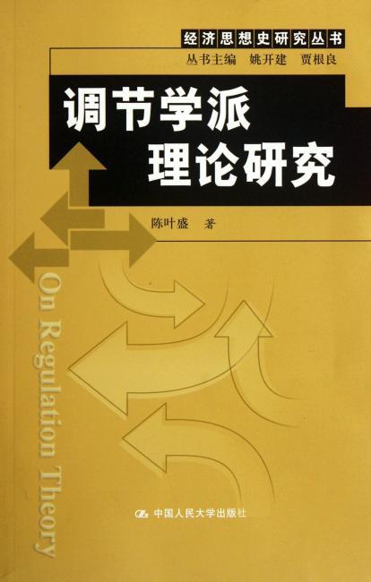 调节学派理论研究(经济思想史研究丛书)
