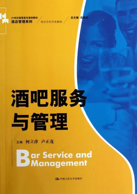 酒吧服务与管理(21世纪高职高专规划教材·酒店管理系列;校企合作开发教材)