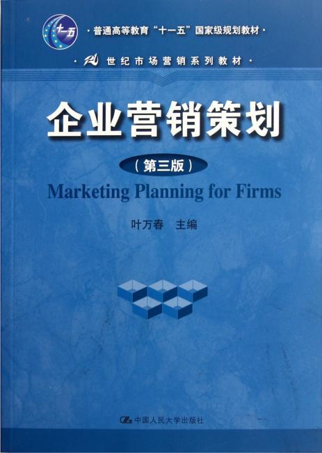 """企业营销策划(第三版)(21世纪市场营销系列教材;""""十一五""""国家级规划教材)"""