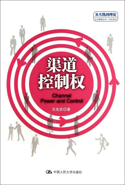 """渠道控制权(""""从实践到理论""""企业管理丛书·利丰系列)"""