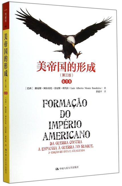 美帝国的形成(第三版)(插图版)(人文社科悦读坊)