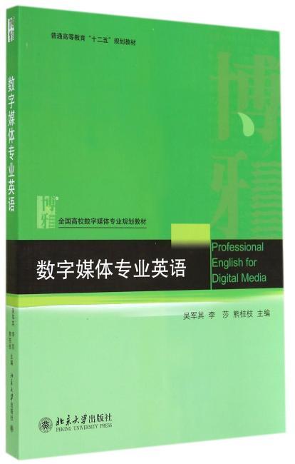 数字媒体专业英语