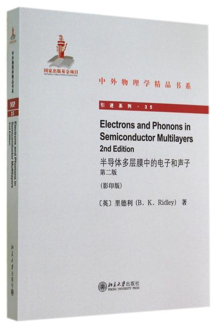 半导体多层膜中的电子和声子(第二版)(英文影印版)